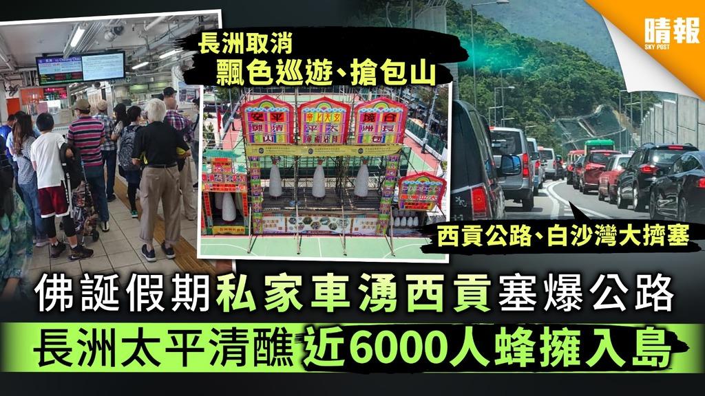【4日連假】佛誕假期私家車湧西貢塞爆公路 長洲太平清醮近6000人蜂擁入島
