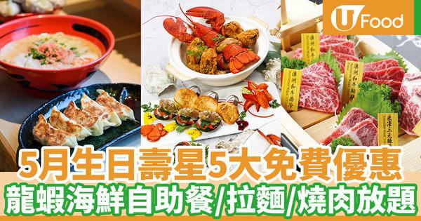 【生日優惠2020】5月份生日壽星免費優惠一覽 海鮮自助餐/拉麵/燒肉放題/BBQ/半島酒店