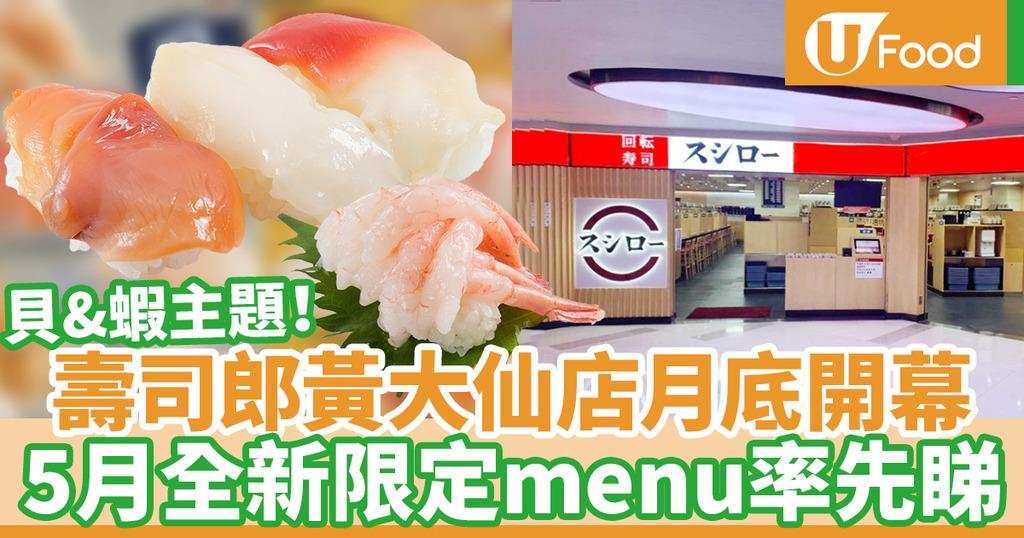 寿司 大仙