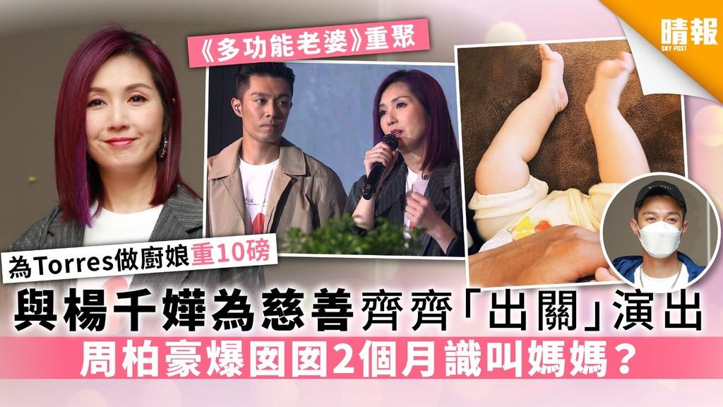 【《多功能老婆》重聚】與楊千嬅為慈善齊齊「出關」演出 周柏豪爆囡囡2個月識叫媽媽?