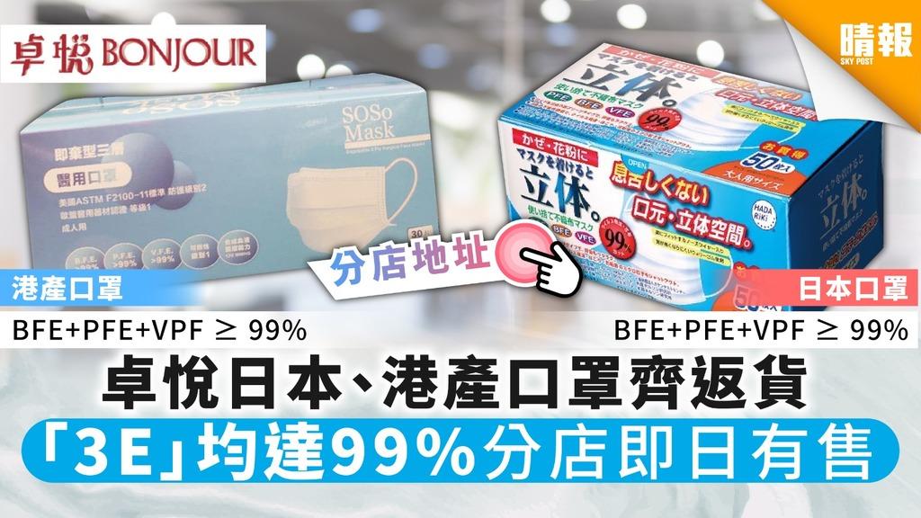 【買口罩】卓悅日本、港產口罩齊返貨 「3E」均達99%分店即日有售