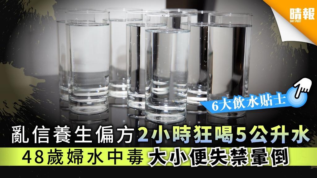 【水中毒】亂信養生偏方2小時狂喝5公升水 48歲婦水中毒大小便失禁暈倒【附6大飲水貼士】