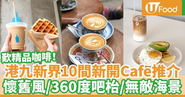 【香港cafe 2020】港九新界10間新開咖啡店精選推介 特大玻璃窗樓上Cafe/無敵海景/Blue Bottle