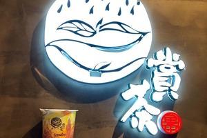 【飲食優惠】賞茶新推400次咖啡系列茶飲 5月限時優惠黑糖奶蓋茶第二杯半價