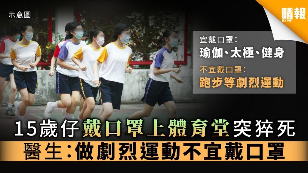 【復課在即】15歲仔戴口罩上體育堂突猝死 醫生:做劇烈運動不宜戴口罩