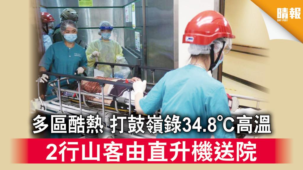 【行山意外】多區酷熱 打鼓嶺錄34.8度高溫 2行山客由直升機送院