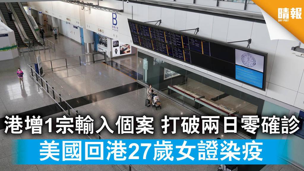 【新冠肺炎】港增1宗輸入個案 打破兩日零確診 美國回港27歲女證染疫
