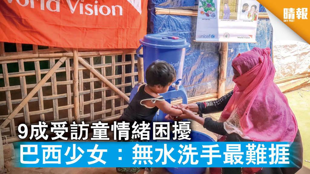 【新冠肺炎】9成受訪童情緒困擾 巴西少女:無水洗手最難捱