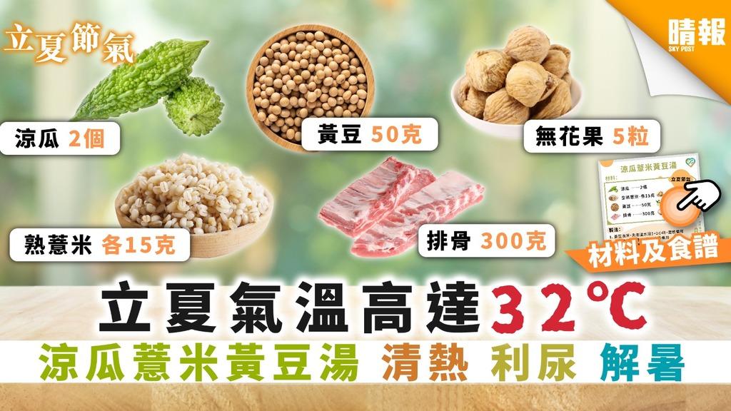 【立夏季節】立夏氣溫高見32°C 涼瓜薏米黃豆湯清熱利尿解暑