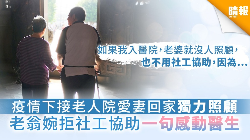 【有洋蔥】疫情下接老人院愛妻回家獨力照顧 老翁婉拒社工協助一句感動醫生