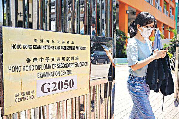 DSE中文開考 閱讀寫作顯淺平實 教師料及格不難