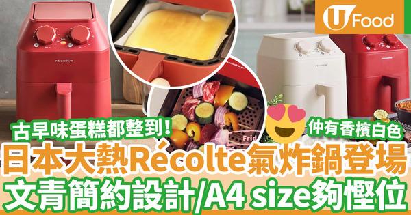 【廚具用品】日本大熱Récolte Air Oven氣炸鍋  2.8公升大容量/A4 size尺寸/ 內附古早味蛋糕食譜!
