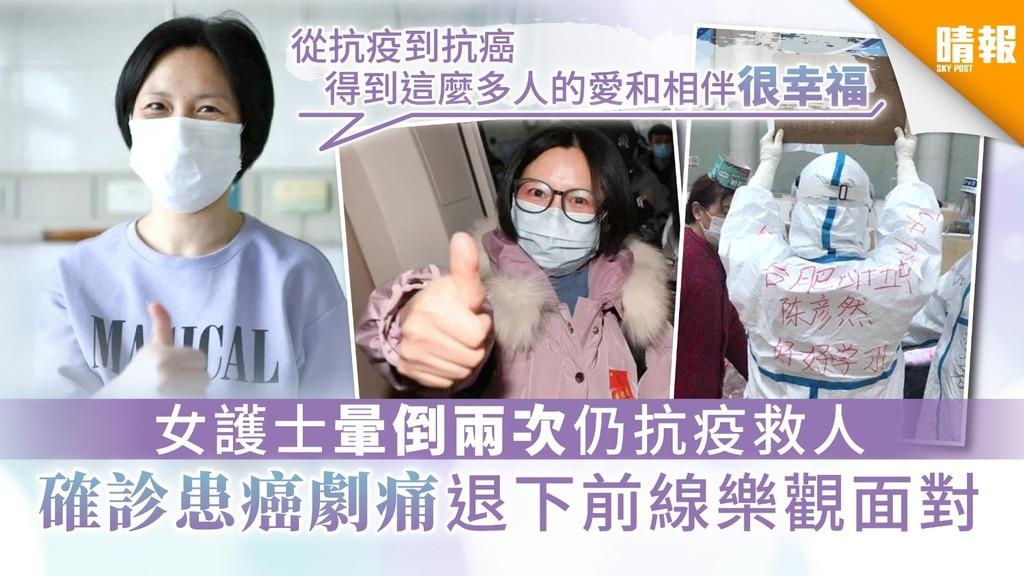 【捨命抗疫】女護士暈倒兩次仍抗疫救人 確診患癌劇痛退下前線樂觀面對