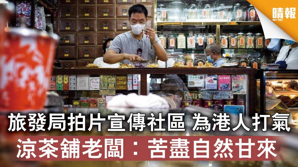 【疫境有愛】旅發局拍片宣傳社區 為港人打氣 涼茶舖老闆︰苦盡自然甘來