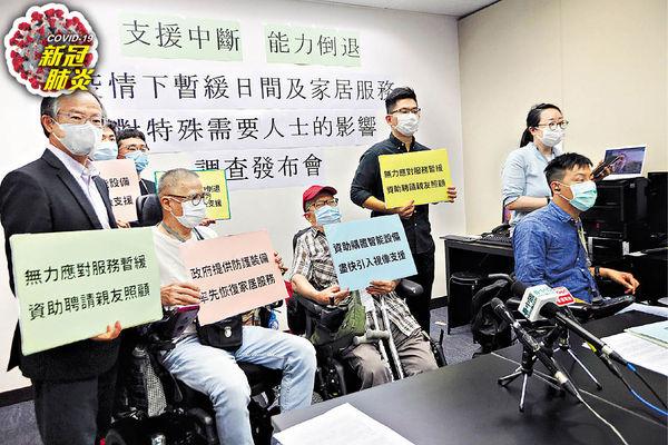長者殘疾支援服務 團體促盡快恢復
