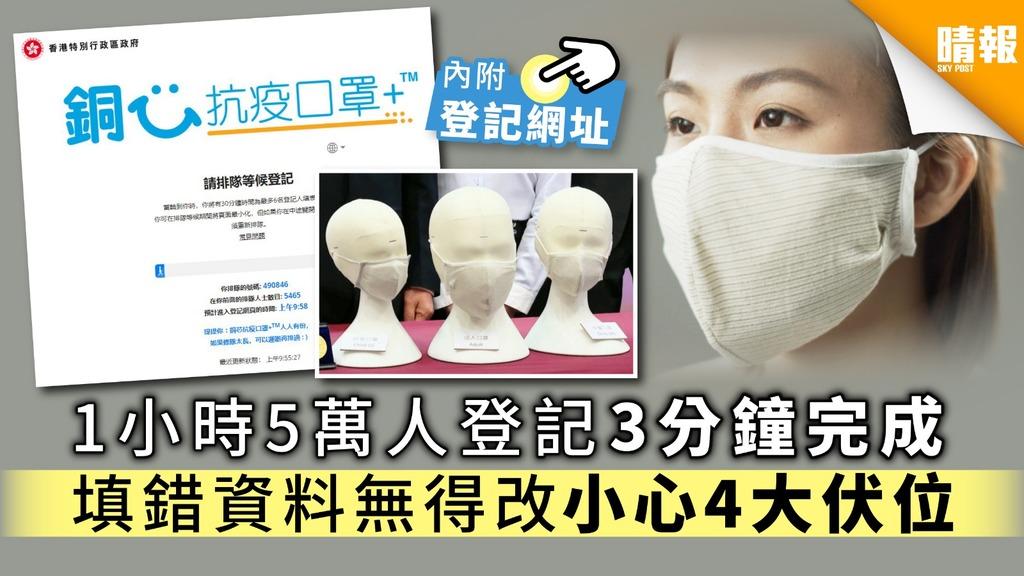 【CuMask.CU Mask】「銅芯抗疫口罩」1小時5萬人登記3分鐘完成 填錯資料無得改小心4大伏位