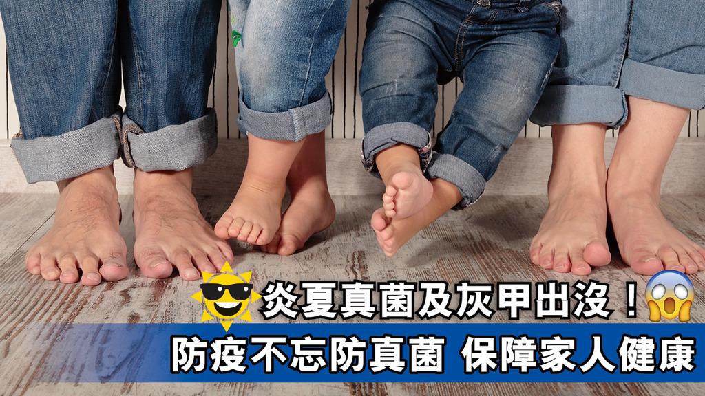 「炎夏真菌及灰甲出沒!防疫不忘防真菌 保障家人健康」