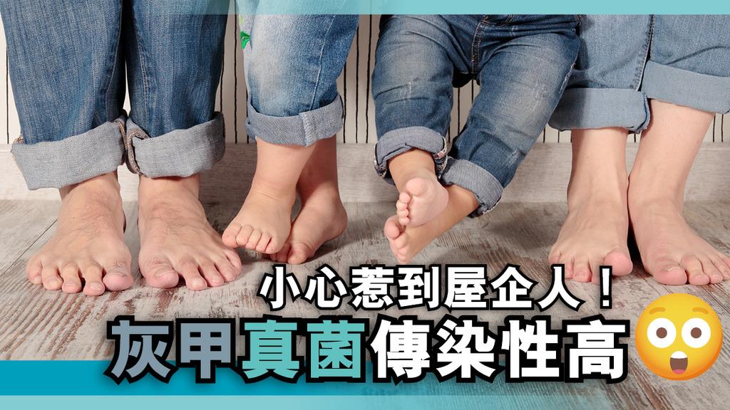 「踢走真菌及灰甲!防疫不忘防真菌 保障家人健康」