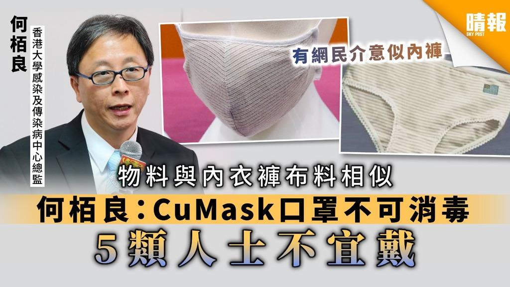 【CuMask.CU Mask】截至中午逾100萬人登記「銅芯抗疫口罩」 何栢良建議5類人勿用