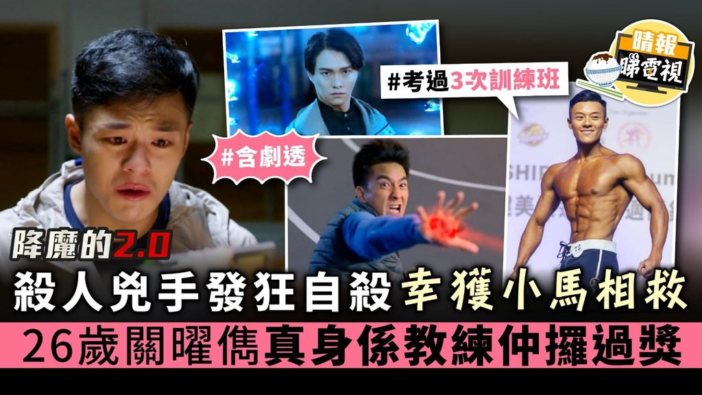 【降魔的2.0】殺人兇手發狂自殺幸獲「小馬」馬國明相救 26歲關曜儁真身係教練仲攞過獎