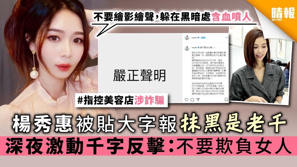 【十八年後的終極告白】楊秀惠被貼大字報抹黑是老千 深夜激動千字反擊:不要欺負女人