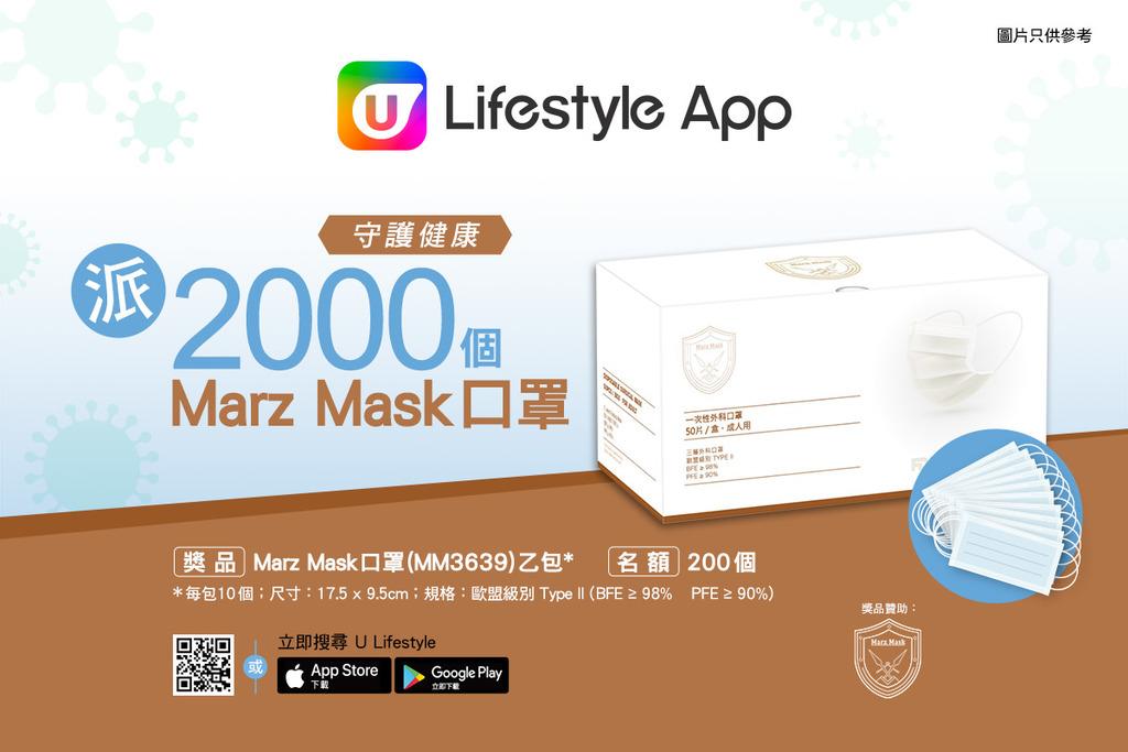 守護健康!U Lifestyle App派2,000個Marz Mask口罩!