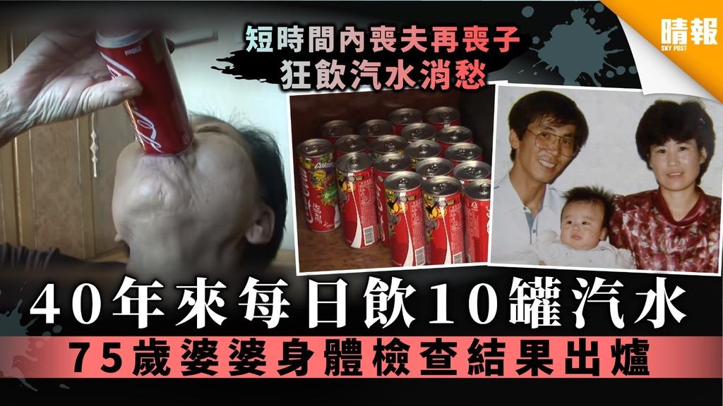 【喪親之痛】喪夫再喪子痛不欲生 75歲婆婆40年來日灌10罐汽水解愁