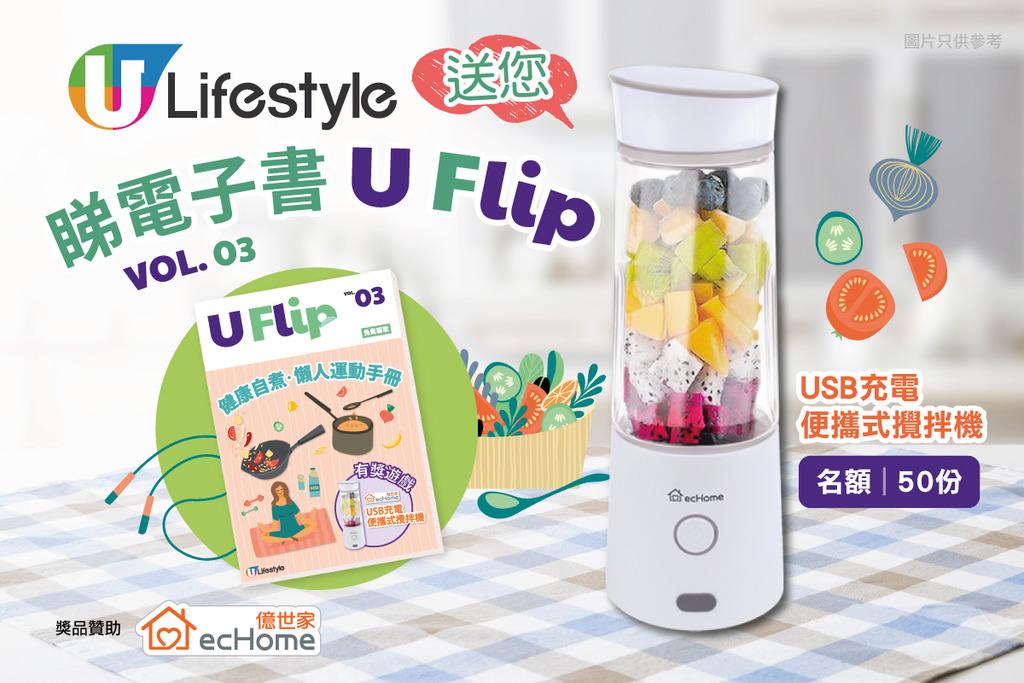 睇電子書《U Flip》送您 億世家USB充電便攜式攪拌機