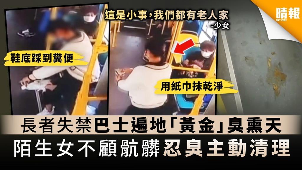 【好人好事】長者失禁巴士遍地糞便 陌生少女不怕污糟主動彎腰清理