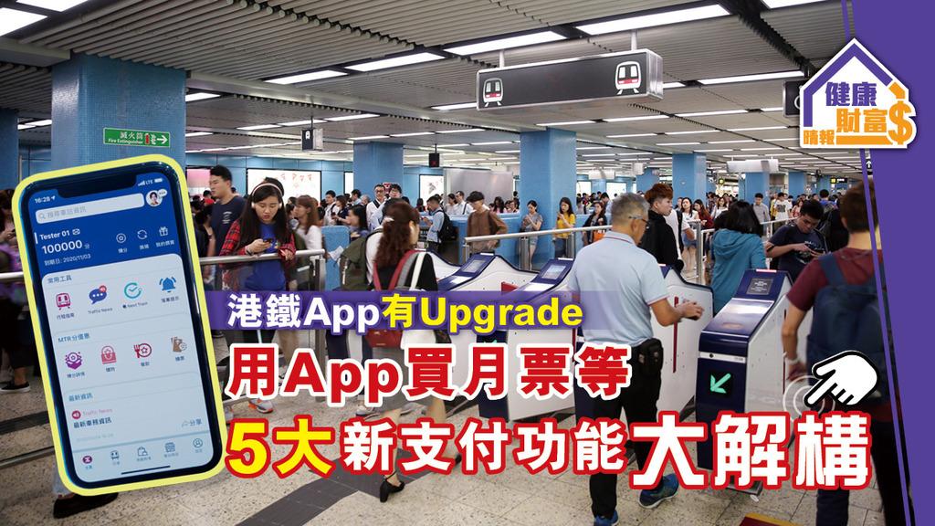 【港鐵App有Upgrade】用App買月票等5大新支付功能大解構