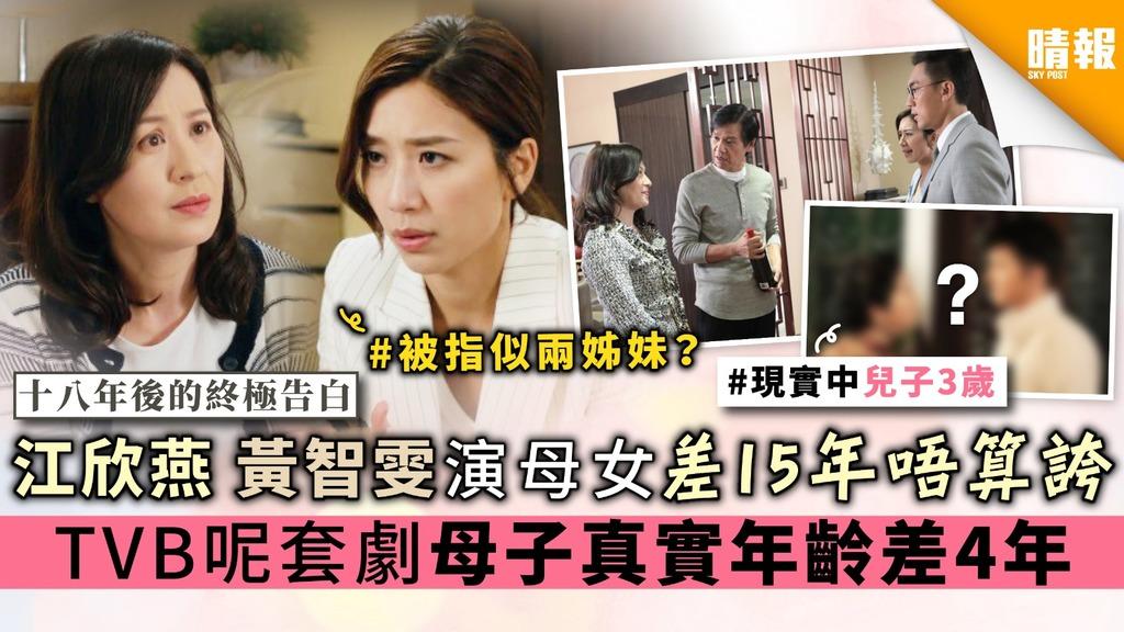 【十八年後的終極告白】江欣燕黃智雯演母女差15年唔算誇 TVB呢套劇母子真實年齡僅差4年