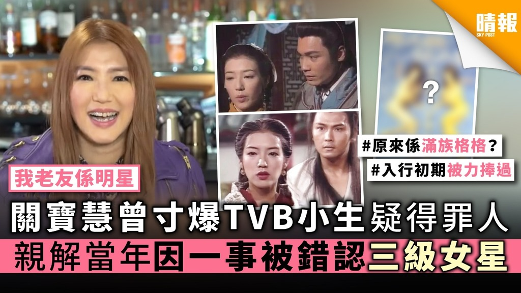 【我老友係明星】關寶慧曾寸爆TVB小生疑得罪人 親解當年因一事被錯認三級女星