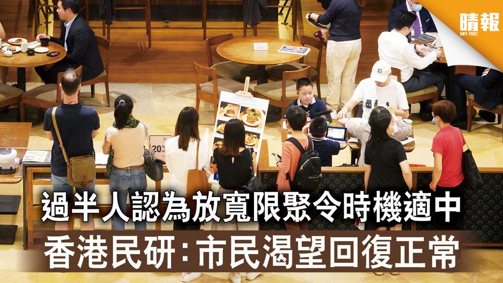 【新冠肺炎】過半人認為放寬限聚令時機適中 香港民研:市民渴望回復正常