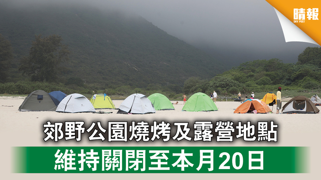 【限聚令】郊野公園燒烤及露營地點 維持關閉至本月20日