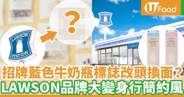 【品牌設計】LAWSON與設計公司nendo合作重新定位品牌 招牌藍色牛奶瓶標誌改頭換面行簡約風?