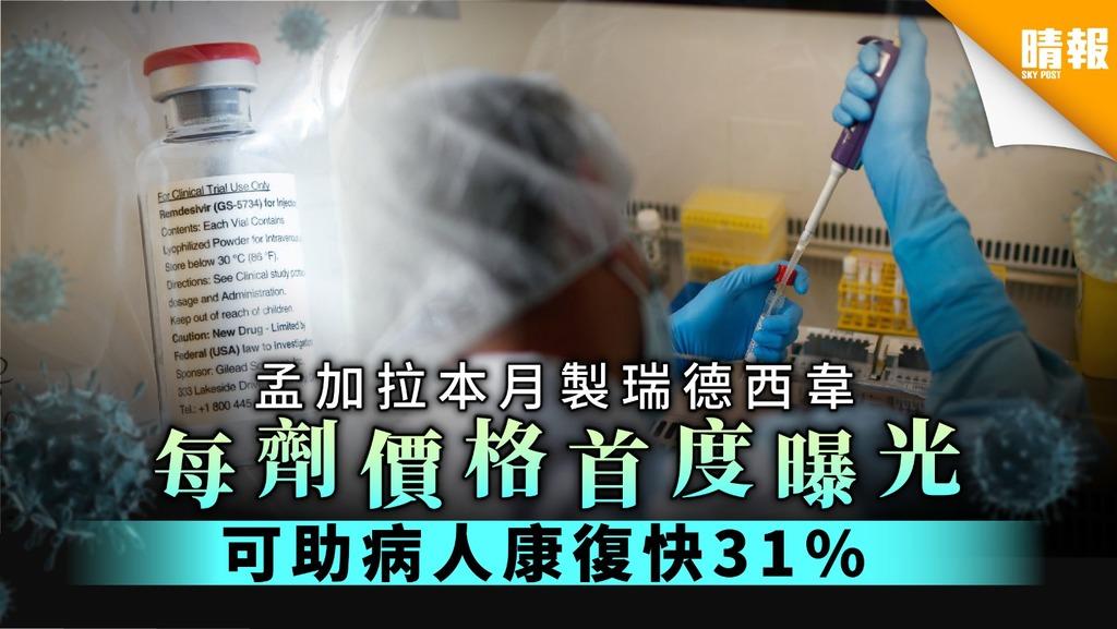 【新冠肺炎】孟加拉本月製瑞德西韋 每劑價格首度曝光 可助病人康復快31%