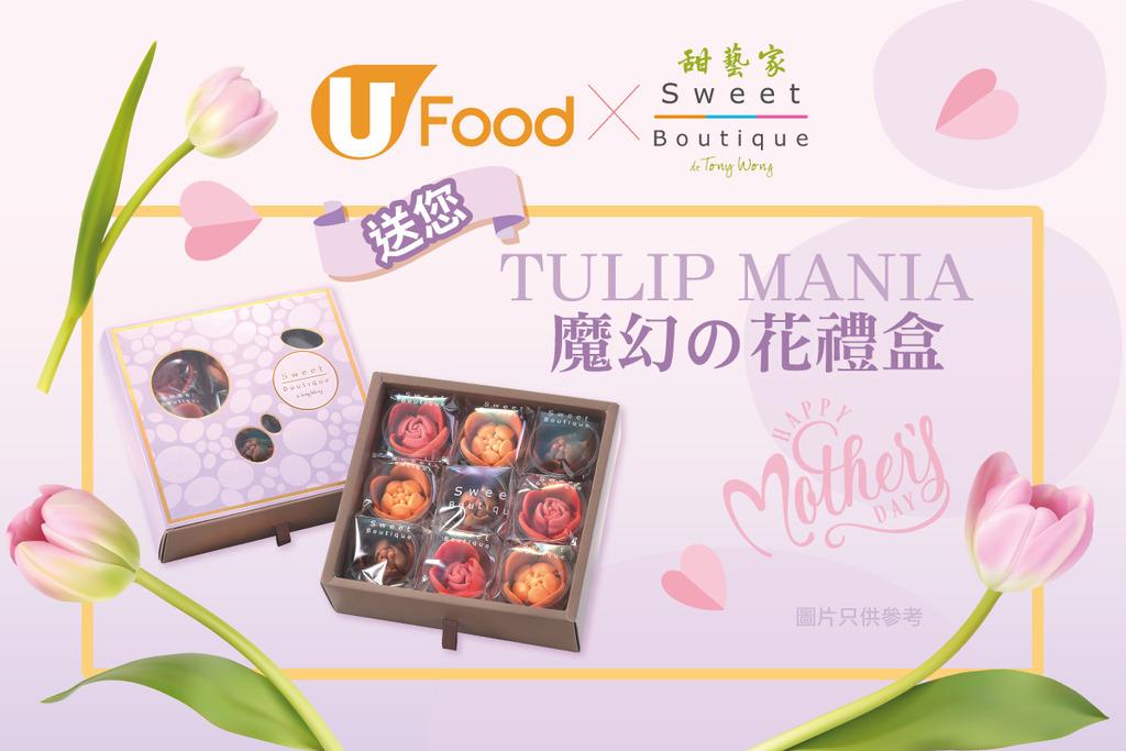 U Food X Sweet Boutique de Tony Wong 送您 Tulip Mania魔幻の花禮盒