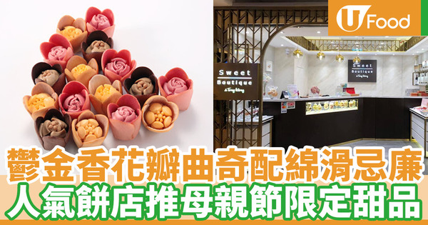 【母親節2020】Sweet Boutique de Tony Wong推出母親節限定甜品禮盒 鬱金香花瓣曲奇配綿滑忌廉