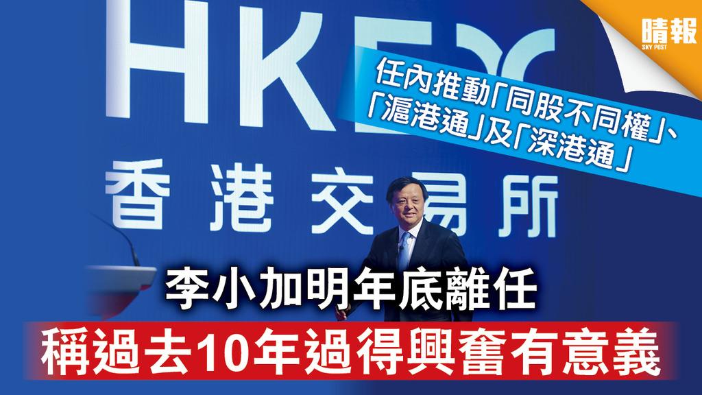 【港交所CEO】李小加明年底離任 稱過去10年過得興奮有意義