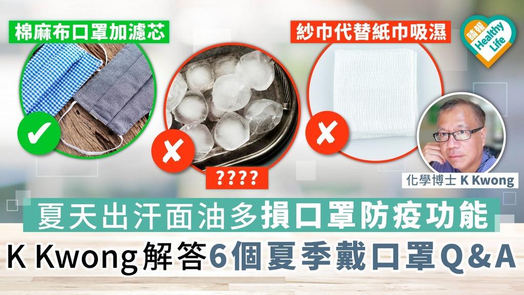 【新冠肺炎】夏天出汗面油多損口罩防疫功能 K Kwong解答6個夏季戴口罩Q&A