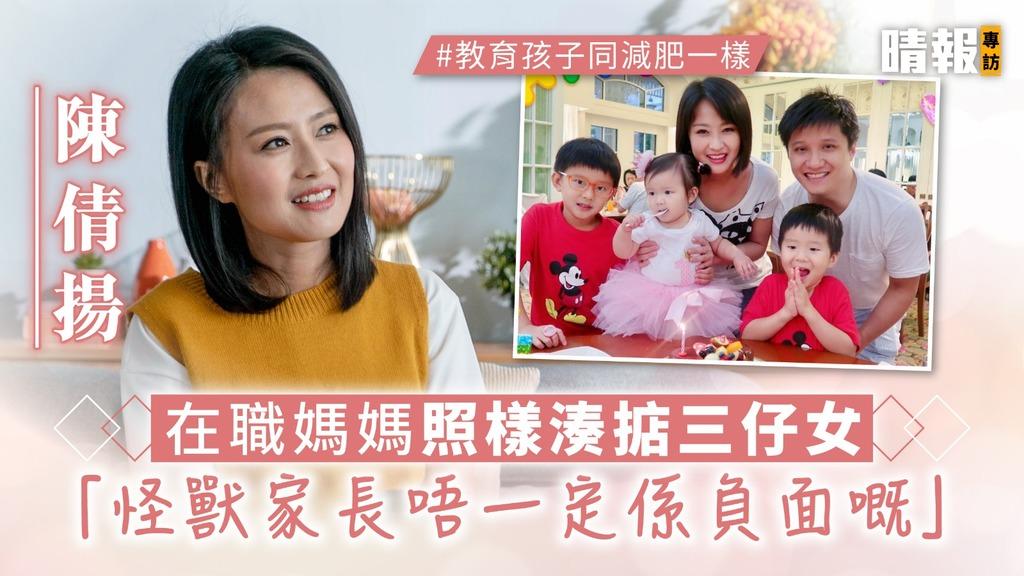 【母親節】陳倩揚在職媽媽照樣湊掂三仔女「怪獸家長唔一定係負面嘅」