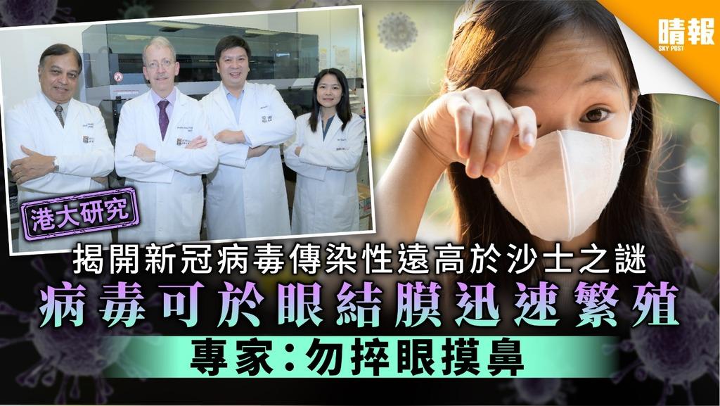 【禍從眼入】港大研究:病毒易由眼入 或新冠肺炎感染途徑