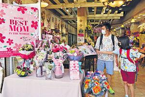 鮮花雖減價 銷情仍大跌 母親節特別禮品突圍