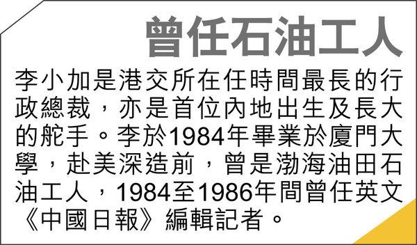 「人生最興奮最有意義10年」 港交所舵手 李小加明年底離任