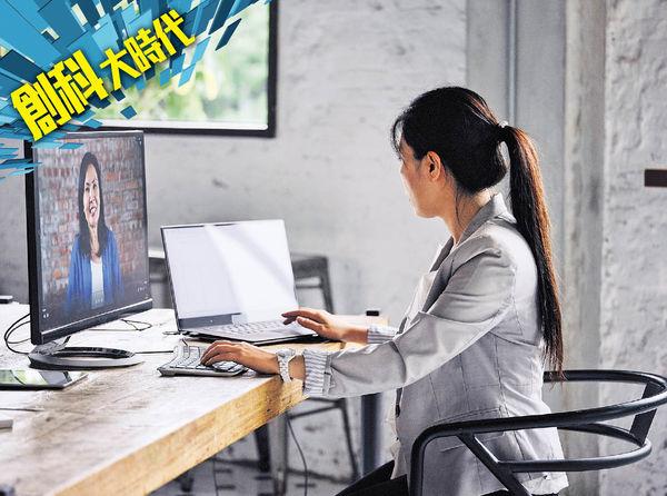 視像會議軟件 小心數據洩漏 專家籲企業訂安全指引