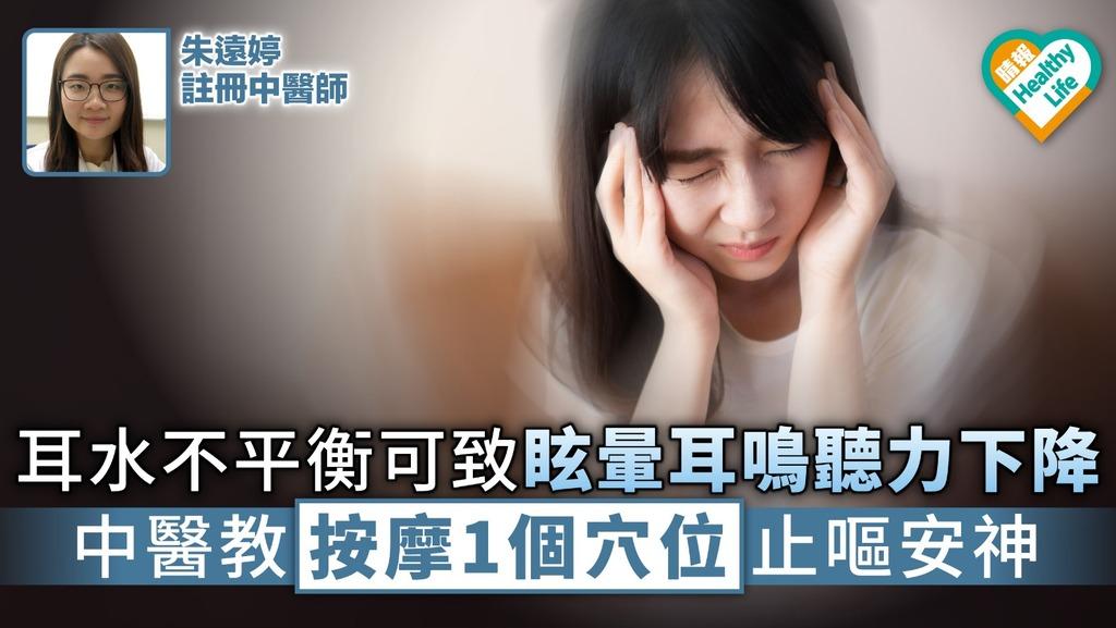 【梅尼爾氏綜合症】耳水不平衡可致眩暈耳鳴聽力下降 中醫教按摩1個穴位止嘔安神