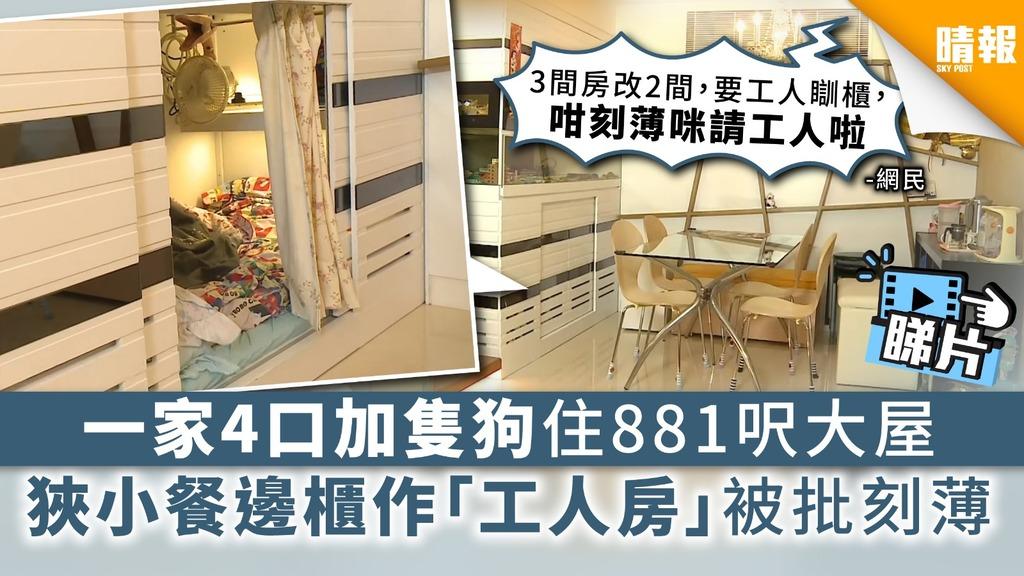 【非常僱主】一家4口加隻狗住881呎大屋 狹小餐邊櫃作「工人房」被批刻薄
