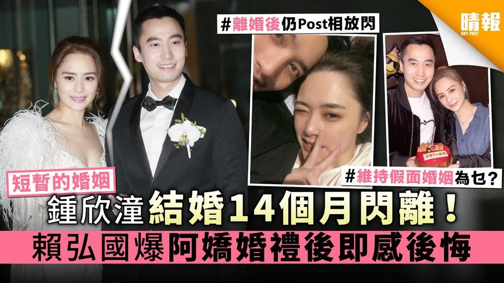 【短暫的婚姻】鍾欣潼結婚14個月閃離!賴弘國爆阿嬌婚禮後即感後悔
