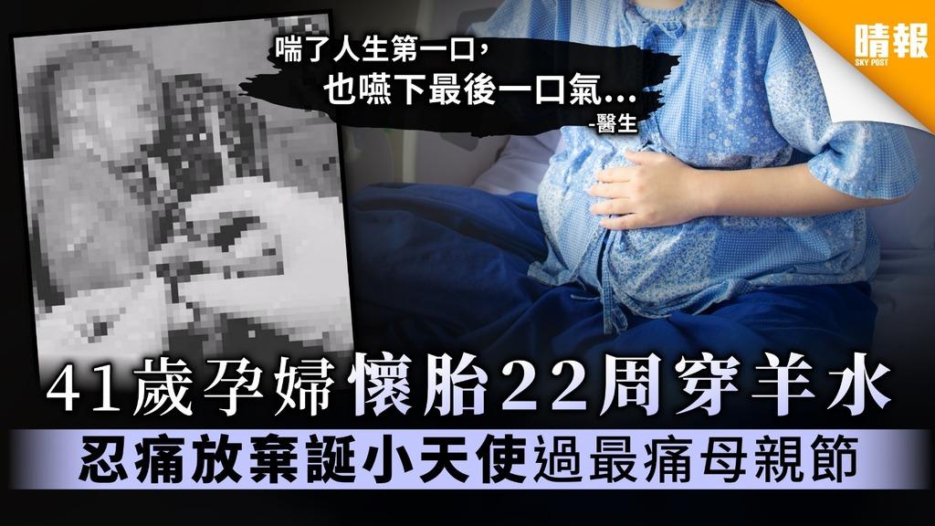 【母親的抉擇】41歲孕婦懷胎22周穿羊水 忍痛放棄誕小天使過最痛母親節