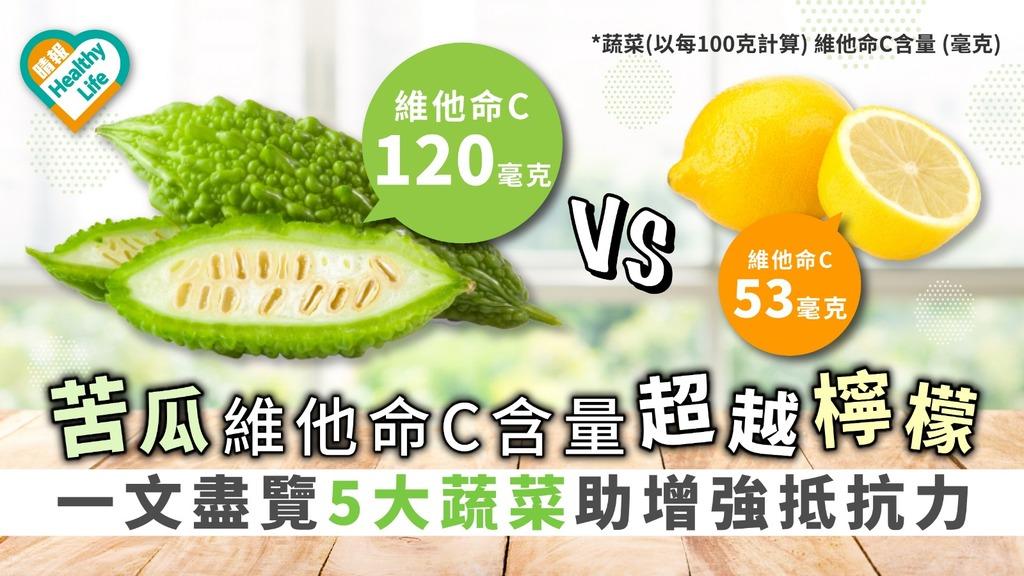 【蔬菜營養】苦瓜維他命C含量超越檸檬 一文盡覽5大蔬菜助增強抵抗力